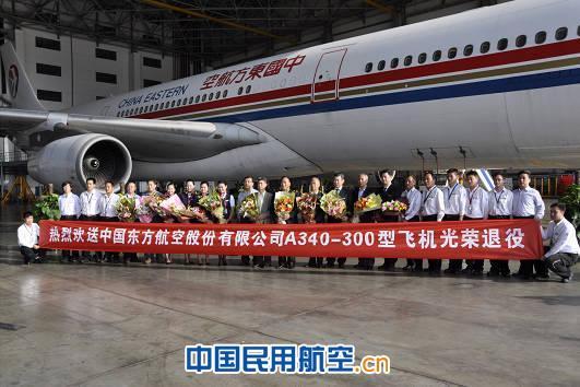 东航空客330座位图图片大全 东方航空集团机队之空客a340