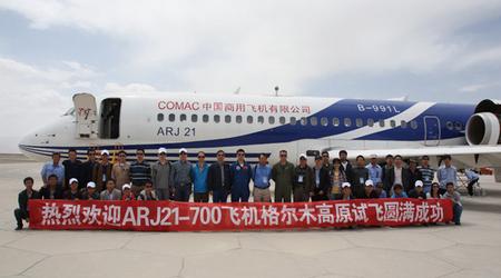 arj21-700飞机完成高原试飞任务
