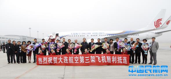 大连航空领导,驻场单位领导和机组人员在新飞机前合影.(彭平/摄)