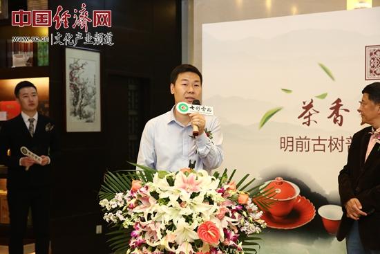明前古树普洱茶及精品茶器文化节在京开幕