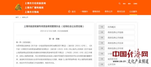 上海市旅游发展专项资金使用管理办法(征询意见稿)