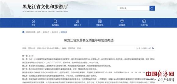 质量等级5等划分 黑龙江提升旅游景区专业化管理水平