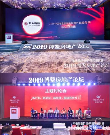 """北大资源获""""2019中国年度影响力科创产业服务商""""大奖"""