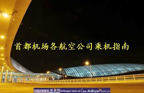 首都机场1、2、3号候机楼各航空公司乘机指南