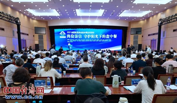 2021年全国食品安全宣传周在京启动