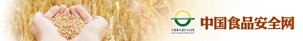 四川芦山7.0级地震_中国食品安全网_中国经济网