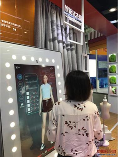 首届数字中国建设成果展开幕 看看改变生活的