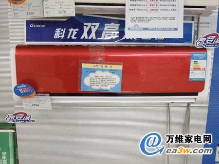 科龙kfr-23gw/vc2空调