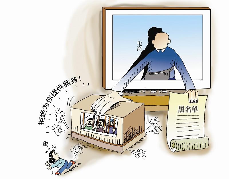 电商黑名单被指店大欺客_中国经济网――国