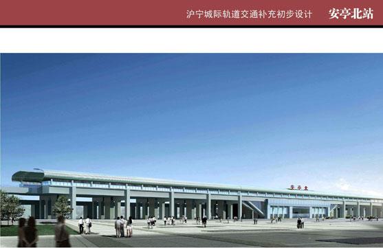 高铁站设计图; 沪宁高铁安亭北站