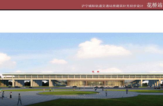 沪宁高铁花桥站设计图