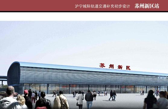 沪宁高铁苏州新区站设计图