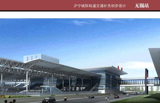 沪宁高铁无锡站设计图
