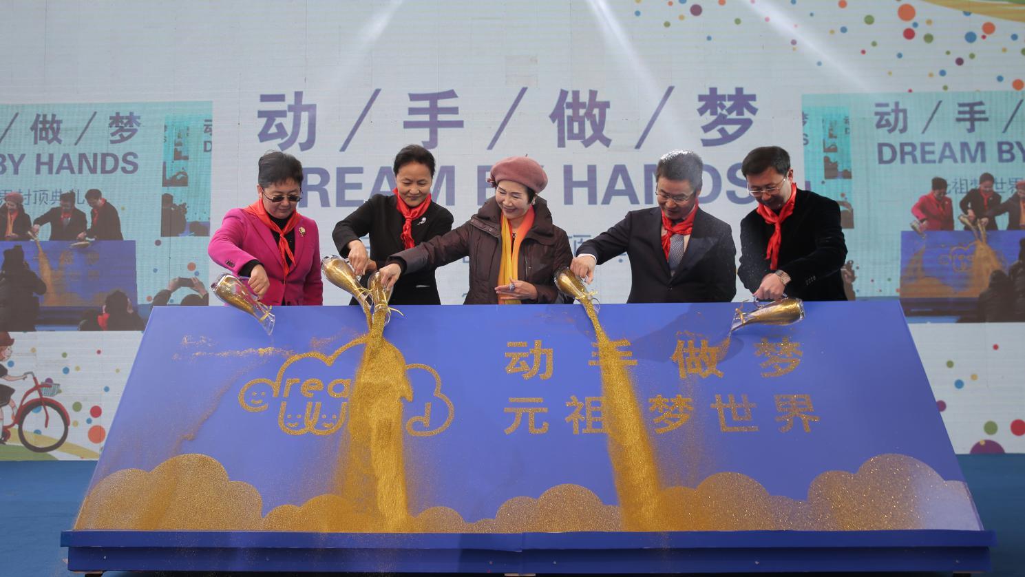 12月16日,中国首个全面面向3-10岁儿童的育乐生活空间元祖梦世界GANSO DREAM WORLD在上海举行了充满童趣的结构封顶典礼。   上海市青浦区副区长倪向军、青浦区发改委、经委等委办局,赵巷镇政府等部门领导,百大世界知名品牌、儿童教育和时尚界嘉宾共同见证了这一美好时刻。作为国家级战略大虹桥中心的重点建设项目,元祖梦世界自启动以来就以其极具创新的理念和纯儿童的商业模式备受关注,肩负着连接中国与国际儿童教育桥梁与纽带重任的元祖梦世界的结构封顶意味着离梦想绽放的那一刻更近了一步。    世界建筑