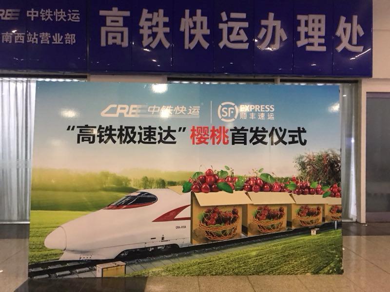 16日,高铁极速达山东樱桃首发仪式在济南举行。即日起,中铁快运公司将通过21条高铁线路,在最短的时间里将刚刚采摘的山东优质樱桃运送到北京、上海、杭州等。    据介绍,中铁快运公司携手顺丰速运于2017年11月1日在京沪线推出高铁极速达,通过指定高铁专列、快运专柜、快运专箱,以标准化、精细化、品质化的产品,实现快捷高效的门到门全程服务,为快递物流业的高质量发展带来新活力,受到行业及消费者的广泛关注。   目前,高铁极速达产品呈现出良好的发展趋势和市场前景,已覆盖全国41个城市、45个车站,运