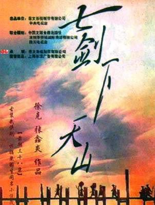 《七剑下天山》海报