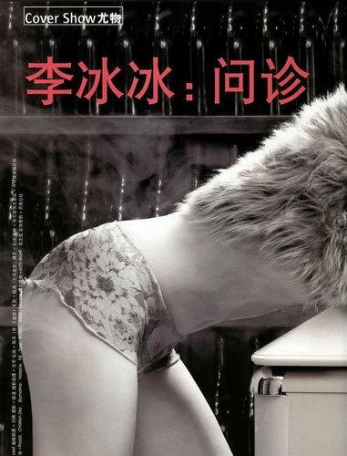 李冰冰电脑穿越展胸露腿问诊v电脑(火线)那个组图惊艳性感版角色性感图片