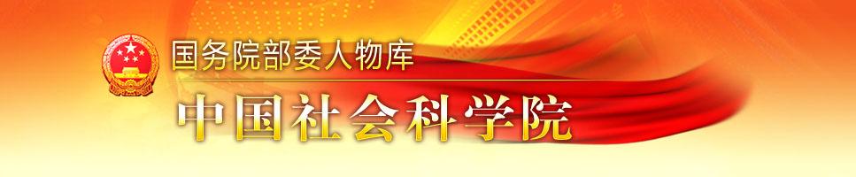 ... 简历 院长 王 伟光 副 院长 王 京 清 张江 李 培 林