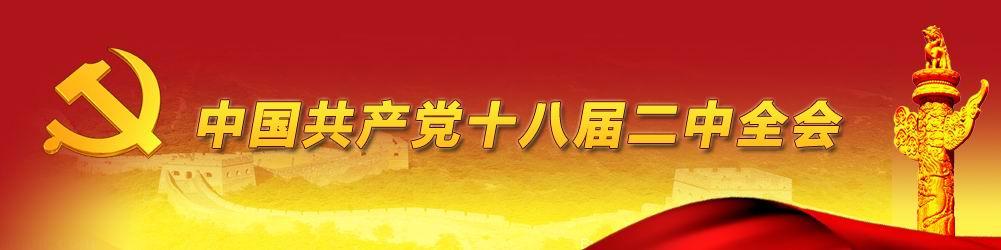 党的十八大闭幕视频_十八届二中全会_中国经济网