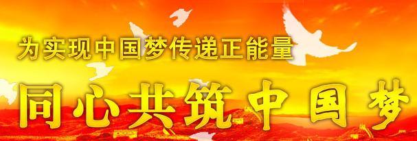 传递正能量 共筑中国梦