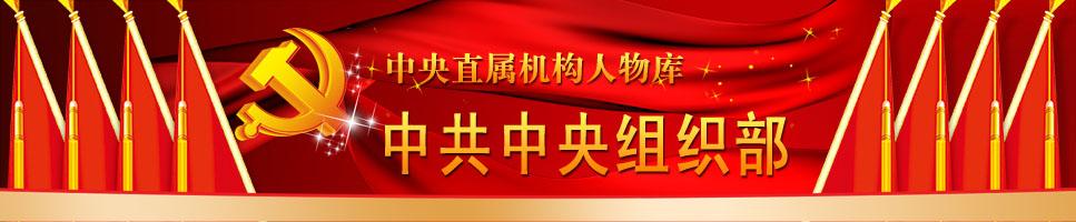 中央组织部-中国经济网
